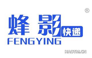 蜂影快递 FENG YING