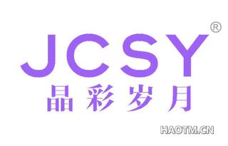 晶彩岁月 JCSY