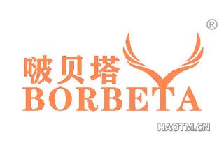 啵贝塔 BORBETA