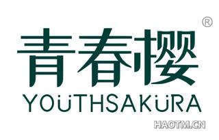 青春樱 YOUTHSAKURA
