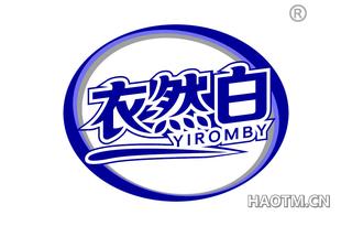 衣然白 YIROMBY