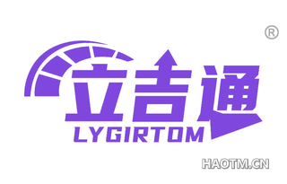 立吉通 LYGIRTOM