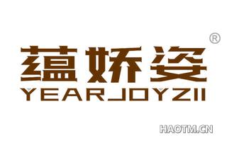 蕴娇姿 YEAR JOY ZII