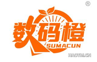 数码橙 SUMACUN