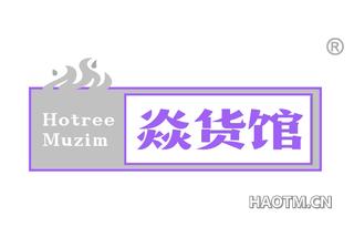 焱货馆 HOTREE MUZIM