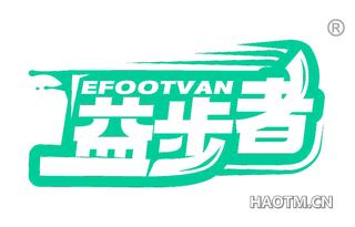 益步者 EFOOTVAN