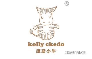 库奇小牛 KOLLY CKEDO