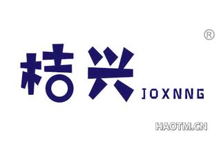 桔兴 JOXNNG