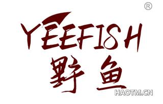 野鱼 YEEFISH