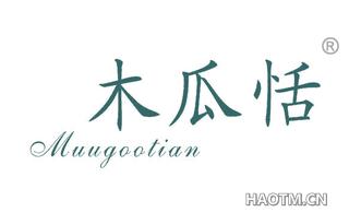 木瓜恬 MUUGOOTIAN