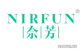 奈芳 NIRFUN