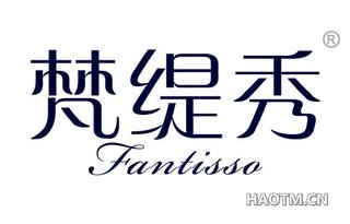 梵缇秀 FANTISSO