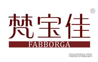 梵宝佳 FABBORGA