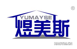 煜美斯 YUMAYSE