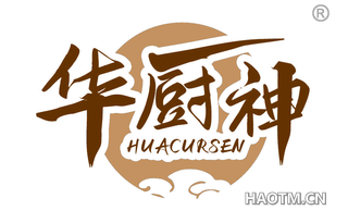 华厨神 HUACURSEN