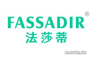 法莎蒂 FASSADIR