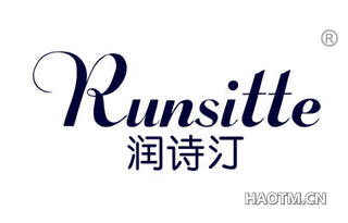 润诗汀 RUNSITTE