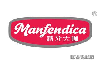 满分大咖 MANFENDICA