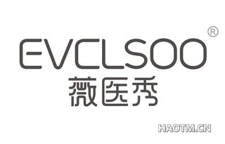薇医秀 EVCLSOO