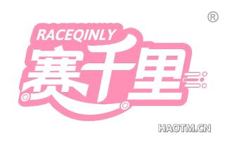 赛千里 RACEQINLY