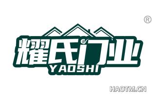 耀氏门业 YAOSHI