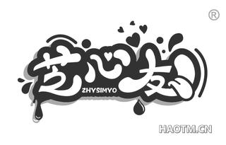 芝心友 ZHYSIMYO