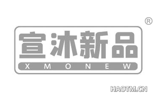 宣沐新品 XMONEW