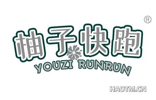 柚子快跑 YOUZI RUNRUN