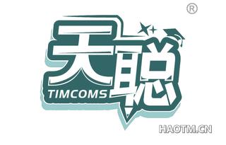 天聪 TIMCOMS