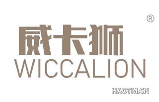 威卡狮 WICCALION