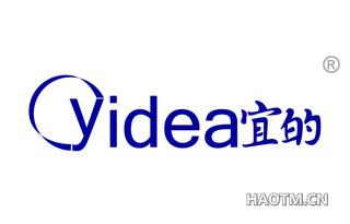 宜的 YIDEA