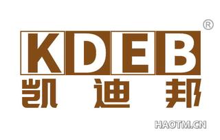 凯迪邦 KDEB