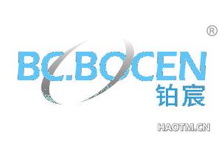 铂宸 BC BOCEN