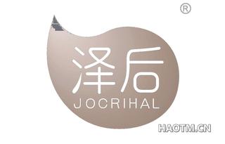 泽后 JOCRIHAL