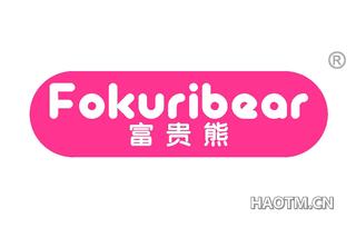 富贵熊 FOKURIBEAR
