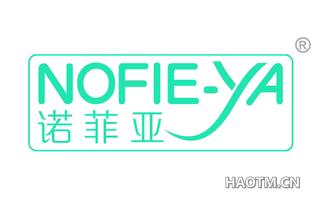 诺菲亚 NOFIE YA