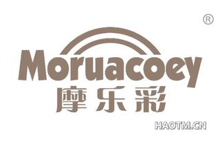 摩乐彩 MORUACOEY