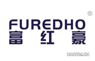 富红豪 FUREDHO