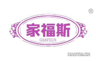 家福斯 GIAVEUS