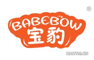 宝豹 BABEBOW