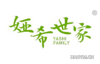 娅希世家 YASHI FAMILY