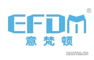 意梵顿 EFDM