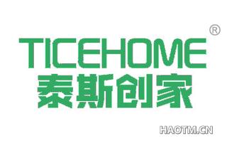 泰斯创家 TICEHOME