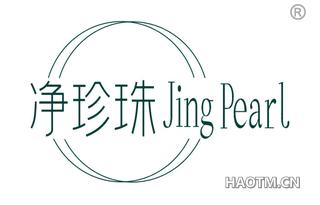 净珍珠 JING PEARL