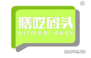 膳呓码头 ARTMEAL DOCK