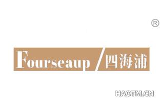 四海浦 FOURSEAUP