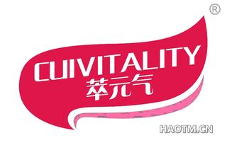 萃元气 CUIVITALITY