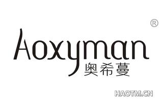奥希蔓 AOXYMAN