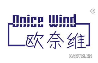 欧奈维 ONICE WIND