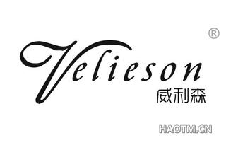 威利森 VELIESON